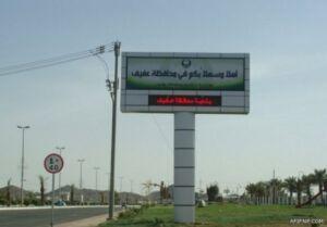 لجنة التنشيط السياحي بمحافظة عفيف بين الواقع والخيال