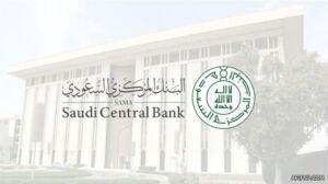 البنك المركزي السعودي يعلن عن فتح التسجيل في برنامج تطوير الكفاءات الاستثمارية