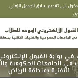 الاتحاد السعودي لكرة القدم يعلن رسمياً الاجر الشهري للاعبين